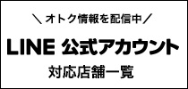 LINE@対応店舗一覧